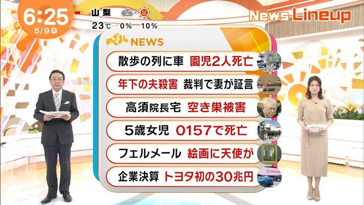 2019年05月09日永島優美の画像12枚目