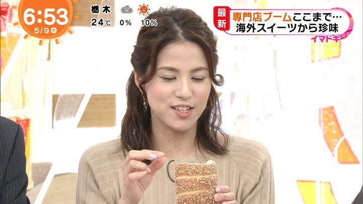 2019年05月09日永島優美の画像14枚目