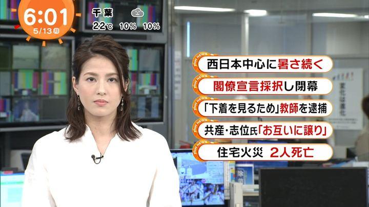 2019年05月13日永島優美の画像10枚目