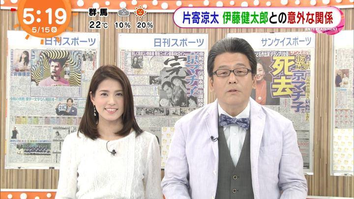 2019年05月15日永島優美の画像05枚目