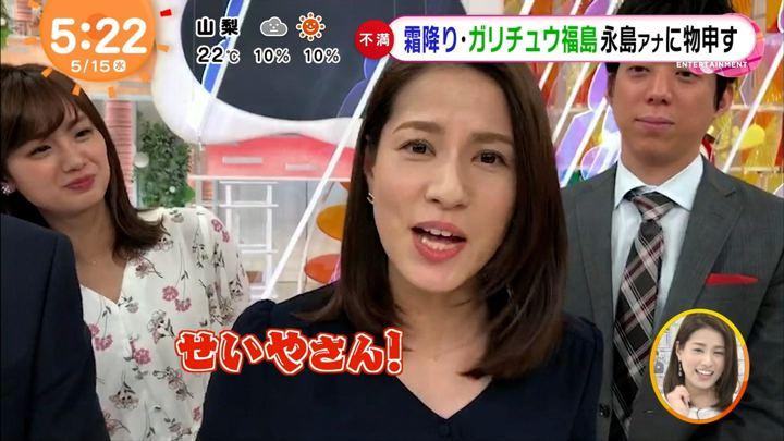 2019年05月15日永島優美の画像06枚目