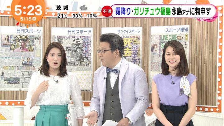 2019年05月15日永島優美の画像07枚目