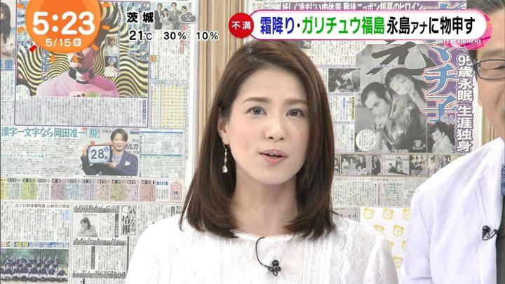 2019年05月15日永島優美の画像08枚目