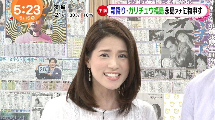 2019年05月15日永島優美の画像09枚目