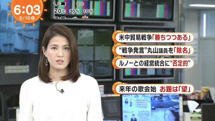 2019年05月15日永島優美の画像12枚目