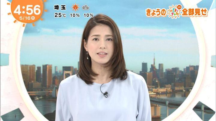 2019年05月16日永島優美の画像01枚目
