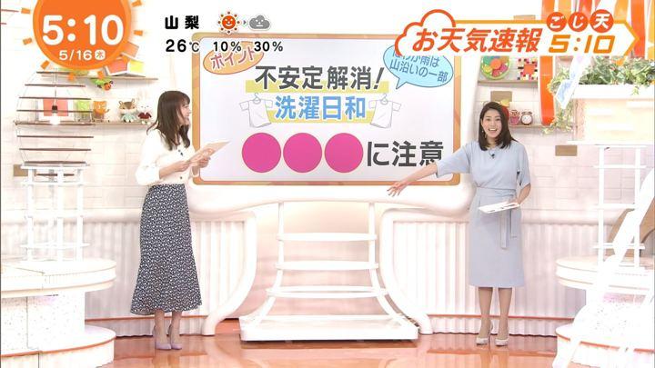 2019年05月16日永島優美の画像02枚目