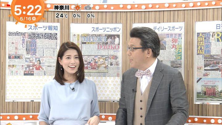 2019年05月16日永島優美の画像04枚目