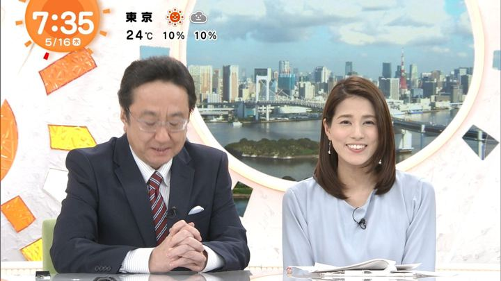 2019年05月16日永島優美の画像11枚目