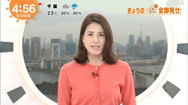 2019年05月20日永島優美の画像01枚目