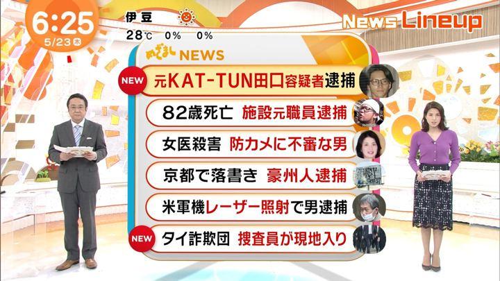 2019年05月23日永島優美の画像12枚目