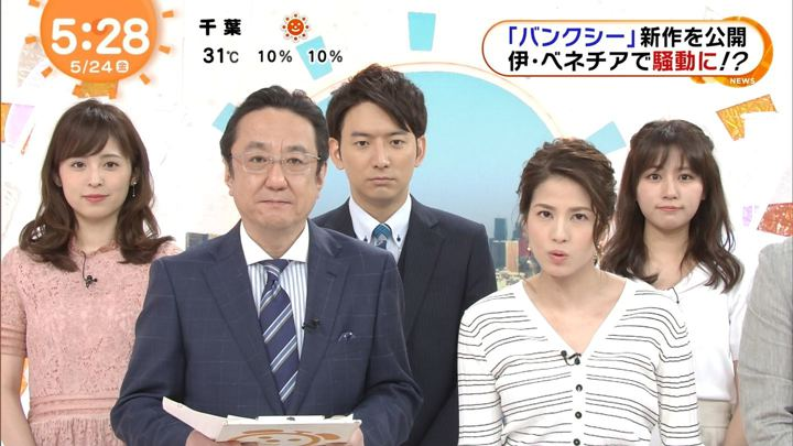 2019年05月24日永島優美の画像06枚目