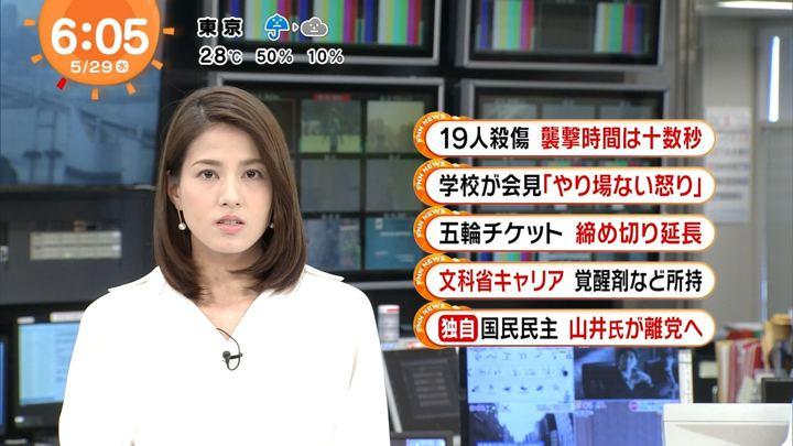 2019年05月29日永島優美の画像07枚目