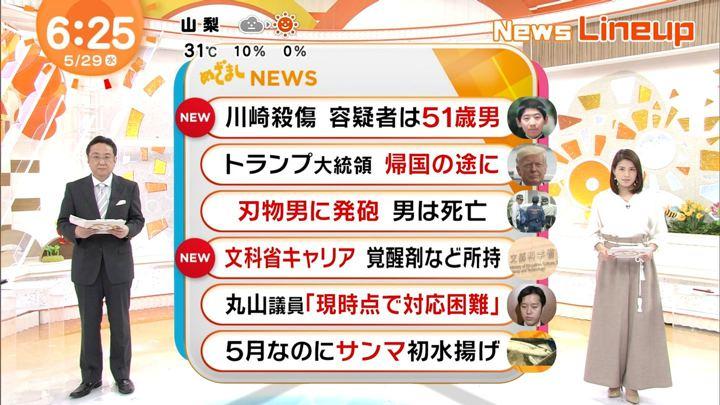 2019年05月29日永島優美の画像09枚目