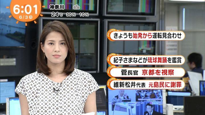 2019年06月03日永島優美の画像06枚目