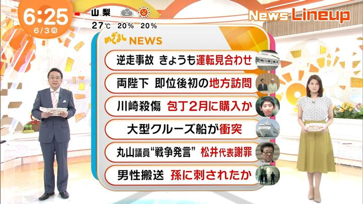 2019年06月03日永島優美の画像09枚目
