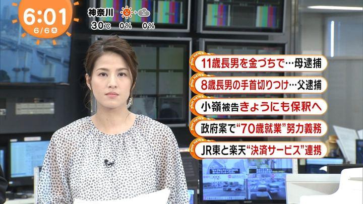 2019年06月06日永島優美の画像07枚目