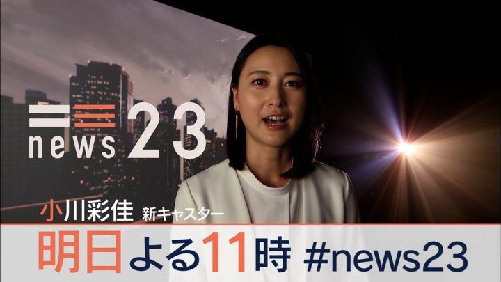 2019年06月02日小川彩佳の画像10枚目