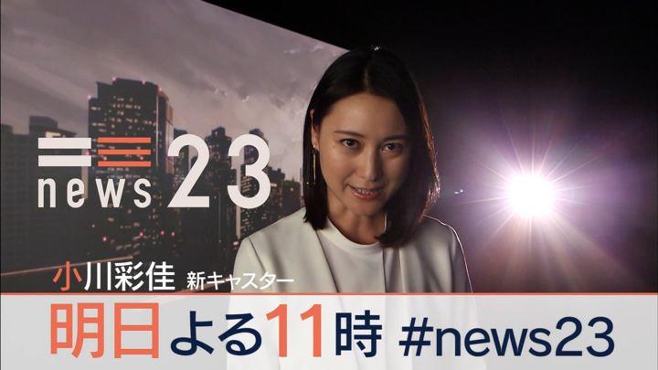 2019年06月02日小川彩佳の画像11枚目