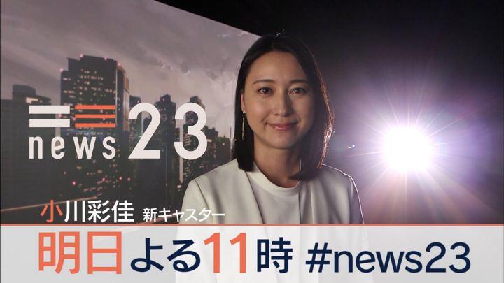 2019年06月02日小川彩佳の画像12枚目