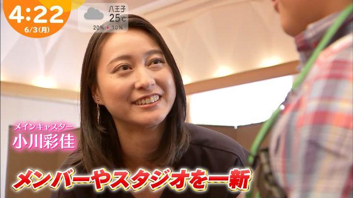 2019年06月03日小川彩佳の画像04枚目