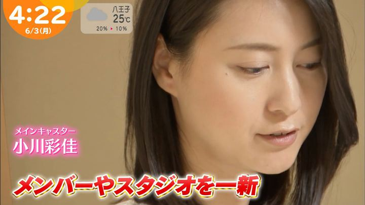 2019年06月03日小川彩佳の画像05枚目