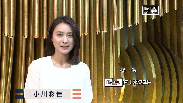 2019年06月03日小川彩佳の画像17枚目