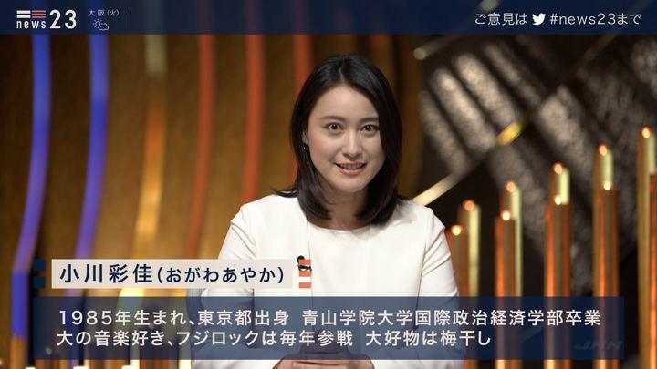 2019年06月03日小川彩佳の画像25枚目