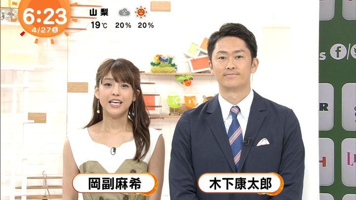 2019年04月27日岡副麻希の画像01枚目
