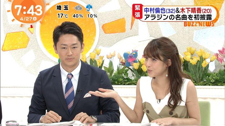 2019年04月27日岡副麻希の画像09枚目