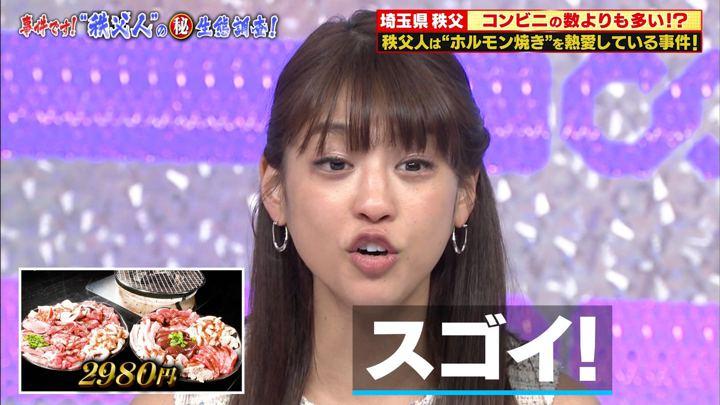 2019年05月14日岡副麻希の画像04枚目