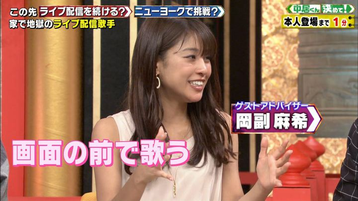 2019年06月03日岡副麻希の画像02枚目