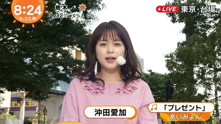 2019年05月25日沖田愛加の画像12枚目