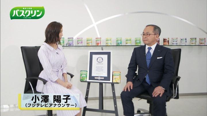 2019年04月07日小澤陽子の画像10枚目