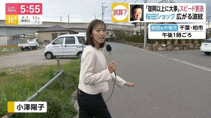2019年04月11日小澤陽子の画像01枚目
