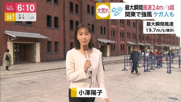2019年04月11日小澤陽子の画像04枚目