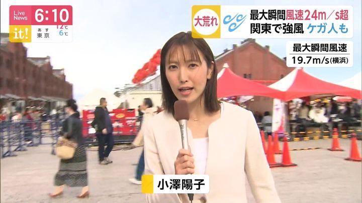 2019年04月11日小澤陽子の画像05枚目