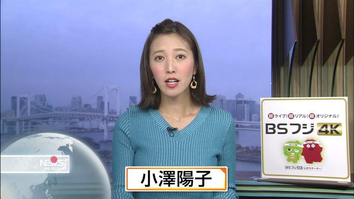 2019年04月14日小澤陽子の画像14枚目