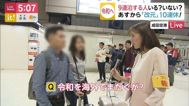 2019年04月26日小澤陽子の画像07枚目