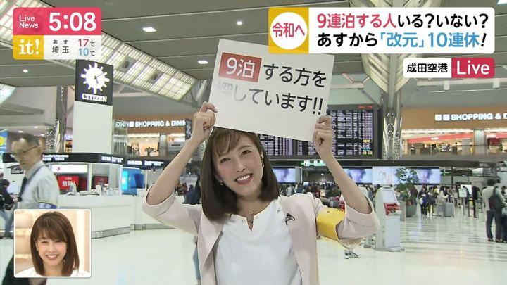 2019年04月26日小澤陽子の画像17枚目