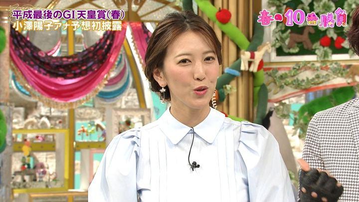 2019年04月27日小澤陽子の画像11枚目