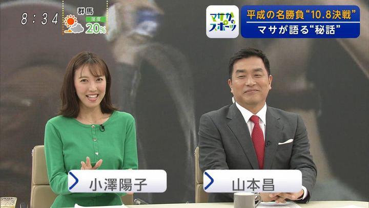 2019年04月28日小澤陽子の画像03枚目