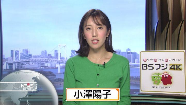 2019年04月28日小澤陽子の画像08枚目
