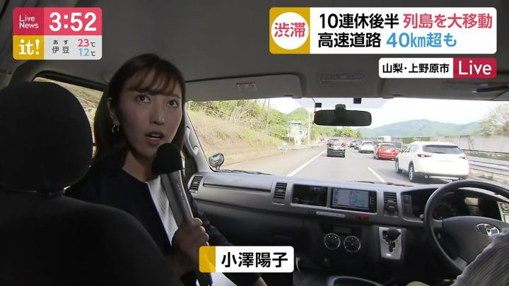 2019年05月03日小澤陽子の画像03枚目