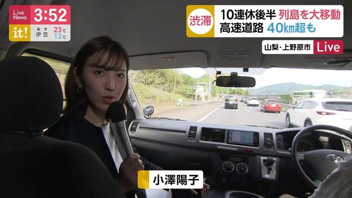2019年05月03日小澤陽子の画像04枚目