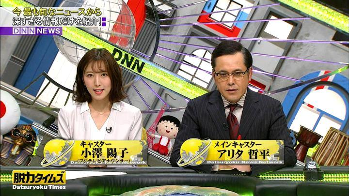 2019年05月03日小澤陽子の画像09枚目