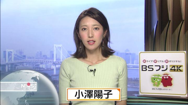 2019年05月05日小澤陽子の画像02枚目