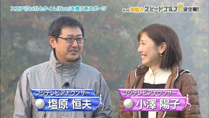 2019年05月05日小澤陽子の画像23枚目