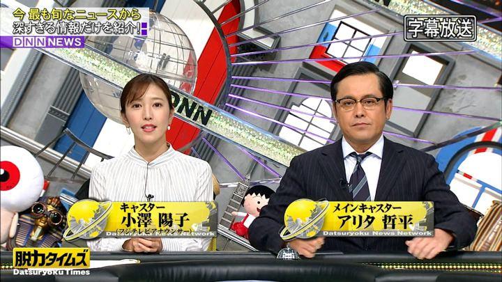 2019年05月10日小澤陽子の画像01枚目