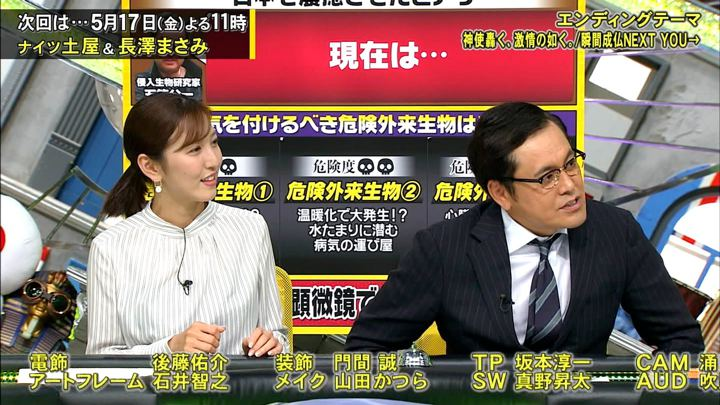 2019年05月10日小澤陽子の画像07枚目